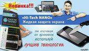 Защитная жидкость для экранов Hi-Tech Nano,  супер защита