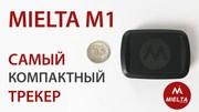 Gps/Глонасс трекер MIELTA M1